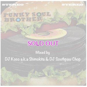 画像1: DJ KOCO a.k.a. SHIMOKITA & DJ SOUTHPAW CHOP /FUNKY SOUL BROTHER