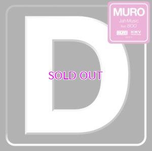 """画像1: MURO feat BOO - Jah Music / Jah Music (Instrumental)(7"""")"""