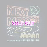 V.A.(RYUHEI THE MAN) / NEXT MESSAGE FROM JAPAN
