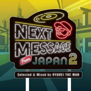 画像1: V.A.(RYUHEI THE MAN) /NEXT MESSAGE FROM JAPAN 2