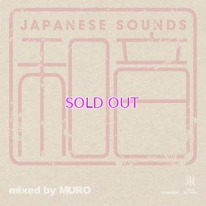画像1: DJ MURO 和音 mixed by MURO